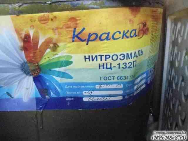 Ярославские краски 50кг