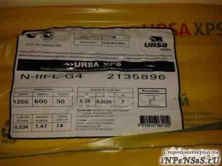 Урса(rsa) XPS экструдированный пенополистирол 50мм