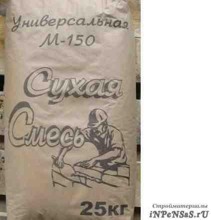 Сухие смеси вес 25кг -М150-М300